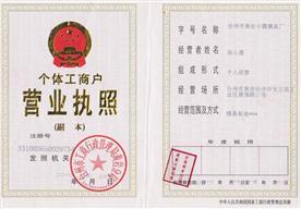 台州市黄岩小霞模具有限个iLogo