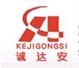 深圳市诚达安科技有限公司Logo