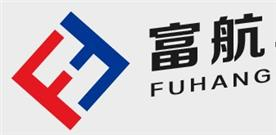 庆云富航塑胶容器有限公司Logo