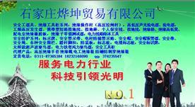 石家庄烨坤贸易qy8千亿国际Logo