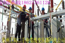 常州上海二手电缆线变压器回收公司Logo