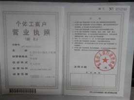 勤昊辅料厂Logo