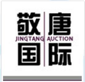 敬唐国际古玩拍卖Logo