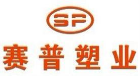 重庆市赛普塑料制品有限公司Logo