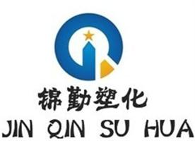 锦勤(东莞市)塑化原料有限公司Logo