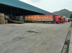 南惠物流有限公司Logo