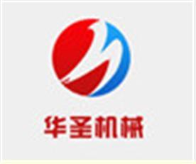 曲阜市华圣机械设备有限公司Logo