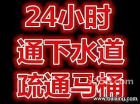 吴中区管道疏通清洗公司Logo