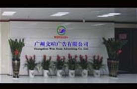 广州文喧广告有限公司Logo