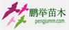 山东泰安举国绿化苗木基地Logo