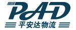 平安達物流運輸有限公司Logo