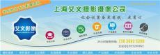 上海艾文摄影摄像公司让会议摄影省钱更省心