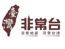 深圳奶茶加盟 非常臺奶茶加盟