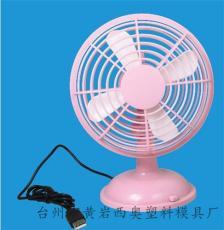 塑料电风扇模具