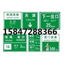 内蒙古交通安全标志 包头高速公路路标牌