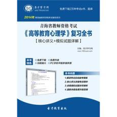 2014年青海省教師資格考試 高等教育心理學
