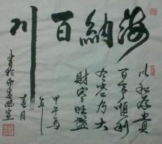 陳國華書法