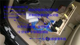 Yuanlin汽车锁车后视镜自动折叠器