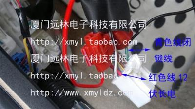 远林AC汽车锁车后视镜自动折叠控制器