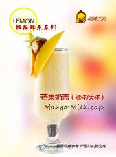 特色飲品加盟培訓 檸檬工坊奶茶店加盟