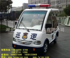 電動巡邏車 城管執法車 社區巡邏車