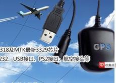 批量供應工業級GPS模塊 高性能 低價位