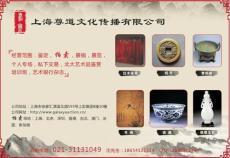 上海專業拍賣公司