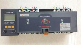 WGQ1双电源自动转换开关