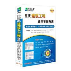 恒智天成重慶市建筑工程資料管理軟件