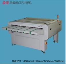 大尺度CTP熱敏沖版機
