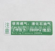 安全指示牌標簽