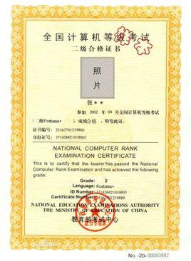 计算机国一考试成绩_【壁纸】计算机二级考试成绩计算机二级考试