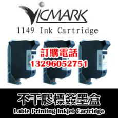 vicmark 1149不干膠墨盒