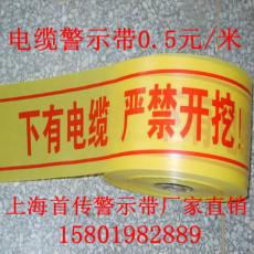 電纜警示帶價格 電纜警示帶廠家招商