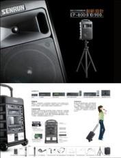 台湾原产SENRUN声创拉杆式音响扩音机