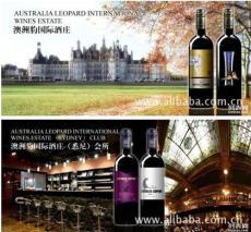 澳洲豹国际酒庄招商加盟
