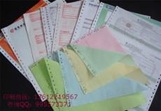 揭陽陽江清遠快遞物流貨運單電腦票據印刷