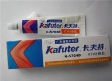 北京电子市场电子密封胶销售卡夫特K-5704B