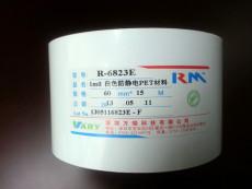 防静电PET R-6823E