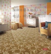 供应酒店地毯 专业生产厂 价低质优