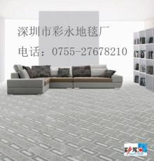 供應酒店地毯 專業生產廠 價低質優