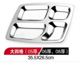 不锈钢学生快餐盘 四格快餐盘