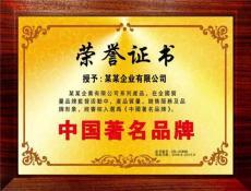 河北省承德市哪里辦理中國百強優秀企業