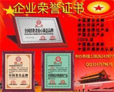广东省佛山市哪里办理中国百强优秀企业
