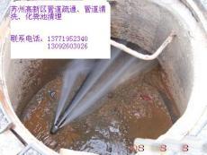 苏州高新区管道疏通 化粪池清理