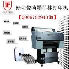 爱普生喷墨菲林打印机 菲林制版机菲林输出
