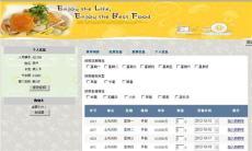 局域网订餐系统 食堂点菜系统局域网版 于芯