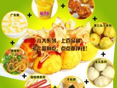 正宗台湾小吃加盟 精致丸烧加盟