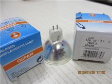 特种石英灯杯OSRAM 93638 21V150W EKE