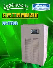 厂家直销QS-H150B庄臣工用除湿机